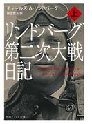【全1-2セット】リンドバーグ第二次大戦日記(角川ソフィア文庫)