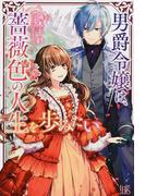 男爵令嬢は、薔薇色の人生を歩みたい (IRIS NEO)(アイリスNEO)