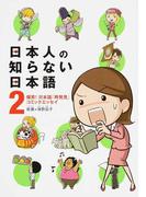 日本人の知らない日本語 爆笑!日本語「再発見」コミックエッセイ 2 (メディアファクトリーのコミックエッセイ)