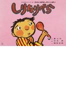 しりなりべら (日本民話かみしばい選 わらいばなしがいっぱい)