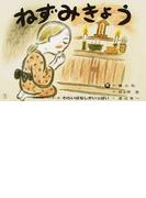 ねずみきょう (日本民話かみしばい選 わらいばなしがいっぱい)