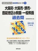 大阪府・大阪市・堺市・豊能地区の教職・一般教養過去問 2018年度版