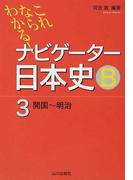 ナビゲーター日本史B これならわかる! 3 開国〜明治