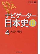 ナビゲーター日本史B これならわかる! 4 大正〜現代