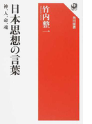日本思想の言葉 神、人、命、魂