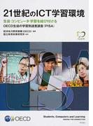 21世紀のICT学習環境 生徒・コンピュータ・学習を結び付ける OECD生徒の学習到達度調査(PISA)