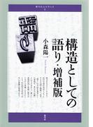 構造としての語り 増補版 (青弓社ルネサンス)