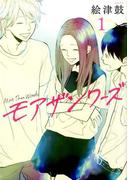 モアザンワーズ(バーズコミックス) 2巻セット(バーズコミックス)
