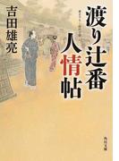 渡り辻番人情帖 書き下ろし時代小説 (角川文庫)(角川文庫)