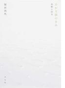 ひかり埃のきみ 美術と回文 SELECTION FROM THE ESSENTIAL WORKS OF NAOYO FUKUDA