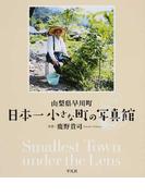 山梨県早川町日本一小さな町の写真館