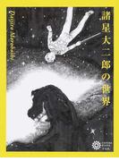 諸星大二郎の世界 (コロナ・ブックス)(コロナ・ブックス)