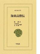 海東高僧伝 (東洋文庫)(東洋文庫)