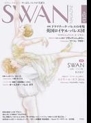 SWAN MAGAZINE Vol.45(2016秋号) 〈特集〉ドラマティック・バレエの本場英国ロイヤル・バレエ団