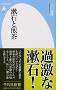 漱石と煎茶