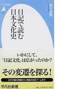 日記で読む日本文化史 (平凡社新書)(平凡社新書)