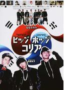 ヒップホップコリア 韓国語ラップ読本