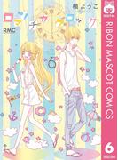 【6-10セット】ロマンチカ クロック(りぼんマスコットコミックスDIGITAL)