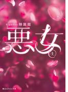 【全1-2セット】悪女(魔法のiらんど文庫)