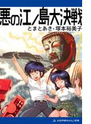 悪の江ノ島大決戦