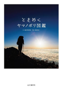 ときめくヤマノボリ図鑑(Tokimeku Zukan+)