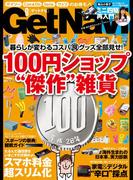 【期間限定価格】GetNavi2016年9月号