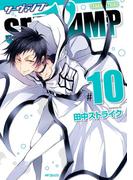 SERVAMP ―サーヴァンプ― 10(ジーンシリーズ)