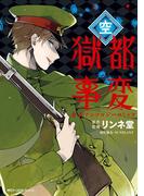 獄都事変 公式アンソロジーコミック ‐空‐(MFC ジーンピクシブシリーズ)