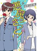 悪魔ヨきっと!(1)(ZERO-SUMコミックス)