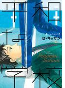平和な学校(1)(ZERO-SUMコミックス)