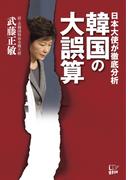 【期間限定価格】韓国の大誤算