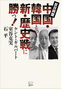 【期間限定価格】中国・韓国との新・歴史戦に勝つ!