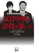 【期間限定価格】外国特派員協会重鎮が反日中韓の詐偽を暴いた