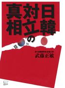 【期間限定価格】日韓対立の真相