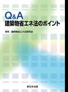Q&A 建築物省エネ法のポイント