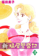 新・橘屋繁盛記2