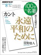NHK 100分 de 名著 カント 『永遠平和のために』2016年8月(NHKテキスト)
