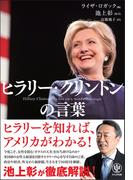 【期間限定価格】ヒラリー・クリントンの言葉