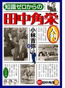 【期間限定価格】知識ゼロからの田中角栄入門