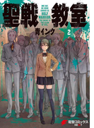 聖戦教室(2)(電撃コミックスNEXT)
