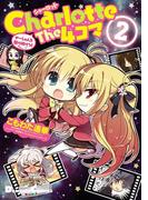 Charlotte The 4コマ(2) せーしゅんを駆け抜けろ!(電撃コミックスEX)