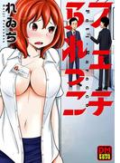 フェチられっこ デジタルモザイク版(アクションコミックス)