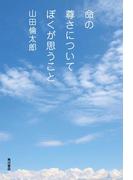 命の尊さについてぼくが思うこと(角川学芸出版単行本)