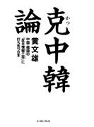 【期間限定価格】克 中韓論 中国・韓国の「反日情報工作」に打ち克つ日本