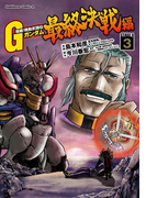 超級!機動武闘伝Gガンダム 最終決戦編(3)(角川コミックス・エース)