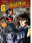 超級!機動武闘伝Gガンダム 最終決戦編(2)(角川コミックス・エース)