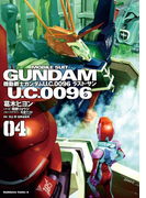 【期間限定価格】機動戦士ガンダム U.C.0096 ラスト・サン(4)(角川コミックス・エース)