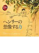 【期間限定価格】ヘンリーの想像する力(角川書店単行本)