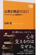 宗教を物語でほどく アンデルセンから遠藤周作へ (NHK出版新書)(生活人新書)