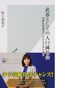 武器としての人口減社会 国際比較統計でわかる日本の強さ